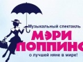 Мюзикл: «Мэри Поппинс. До Свидания!»