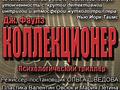 Спектакль: «Коллекционер»
