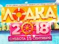 ЛОДКА 2018