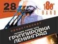 Ленинград на Лабутенах - cover by 180 Градусов
